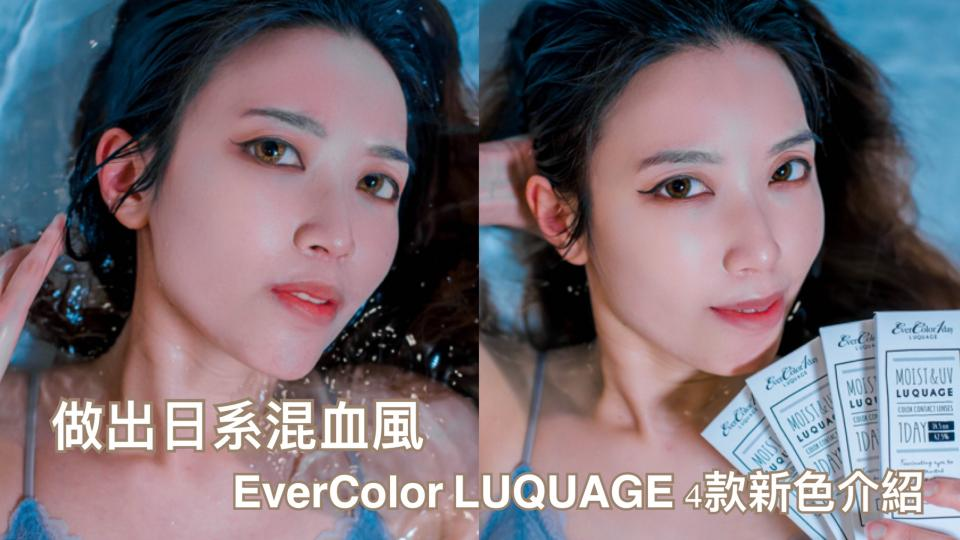 ❤️文末有優惠碼❤️  Ever Color 1 day LUQUAGE 4款新色介紹