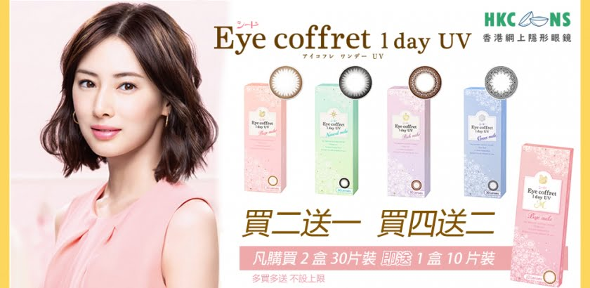 【Black Friday 2020】Eye coffret 1 day UV 專屬優惠🎁買2送1— 已完結