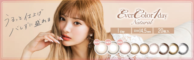 EverColor 1Day NATURAL
