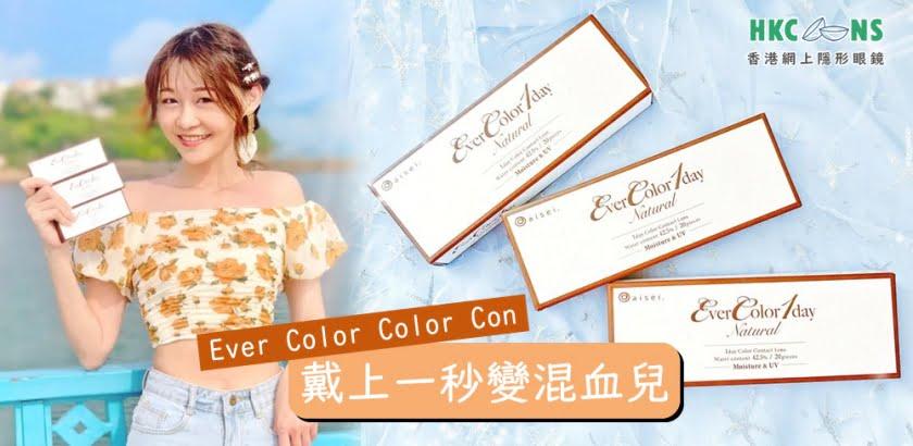 日本 EverColor Color Con 試戴實測,一秒變混血兒~