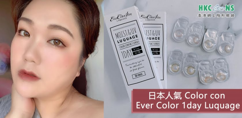 日本人氣 color con — Ever Color 1day LUQUAGE