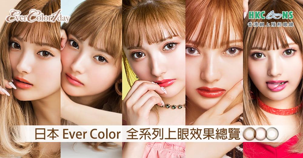 【日本美瞳 Ever Color 上眼效果】五個系列~共46款色!