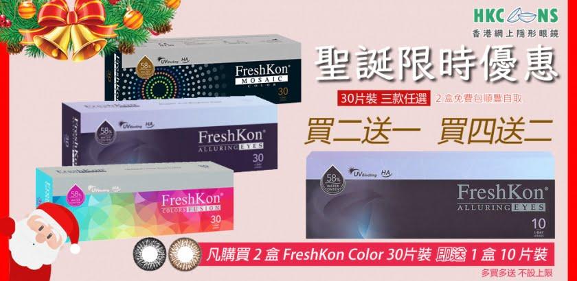 【聖誕限時優惠】FreshKon Color 1Day 買2送1🈹多買多送— 已完結