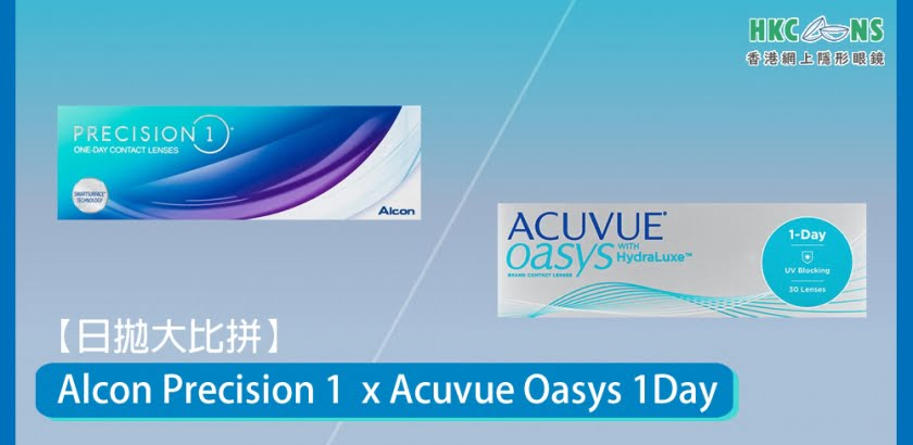 Alcon 最新日拋 Precision 1,Acuvue Oasys 1DAY 大比拼!