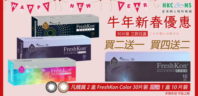 【牛年新春大優惠】FreshKon Color 1Day 買2送1🈹多買多送— 已完結