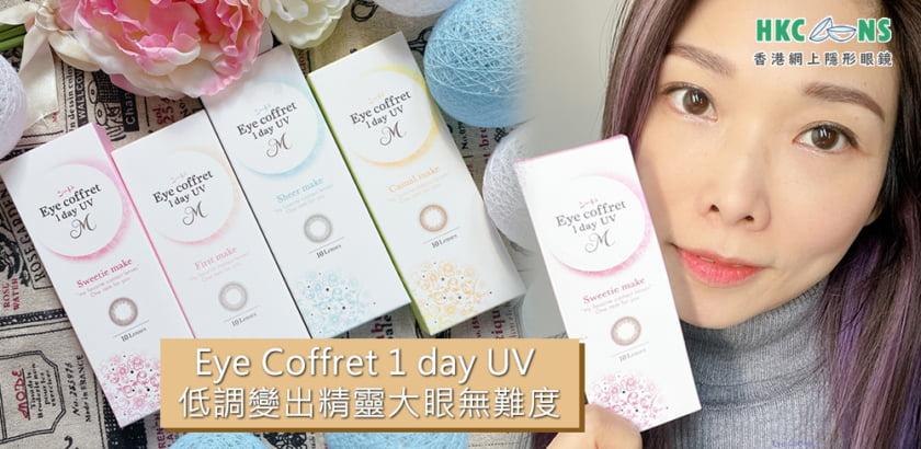 Eye Coffret 1 day UV 低調變出精靈大眼無難度 ❀◕ ‿ ◕❀
