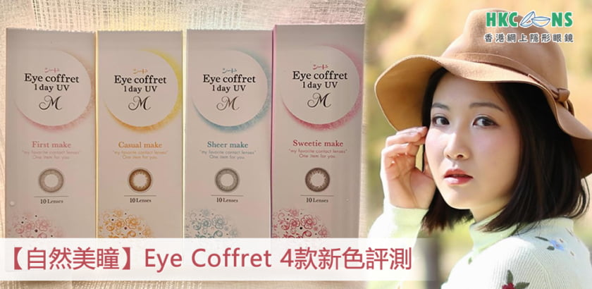 【自然美瞳】Eye Coffret 4款 新色試戴 #文末優惠