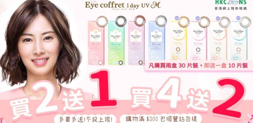 【新年優惠大放送 2021】Eye coffret 1 day UV 專屬優惠🎁買2送1