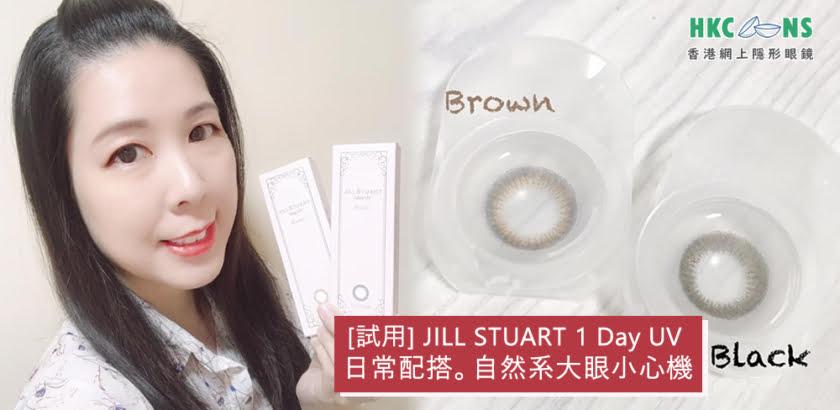 [試用] JILL STUART 1 Day UV – 日常配搭。自然系大眼小心機