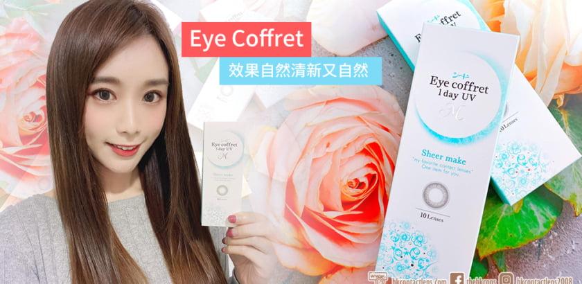 ◕◡◕顏色花紋相當精緻細膩,且含水量高♥HK Contact Lens 香港網上隱形眼鏡 日本SEED