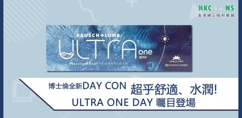 【博士倫全新日拋隱形眼鏡】超乎舒適、水潤 —  ULTRA ONE DAY 矚目登場