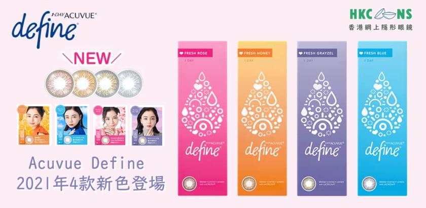 【 Acuvue Define 2021年新色登場 】香港即將推出 4款全新顏色介紹