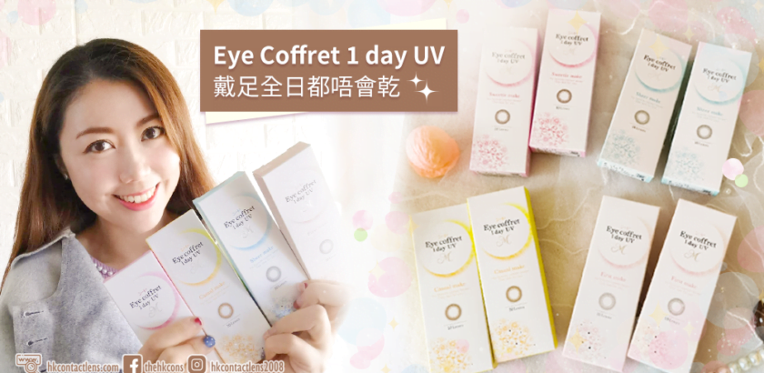 [試用]日本 Eye Coffret 1 day UV 戴足全日都唔乾