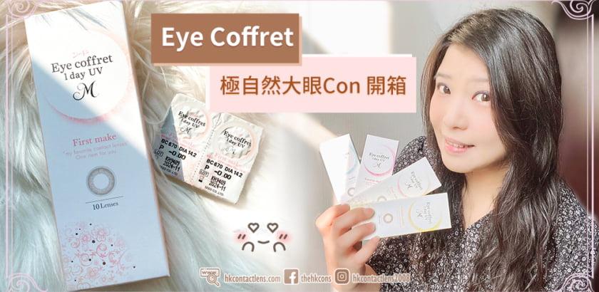 🌟 Eye Coffret極自然大眼Con 開箱🌟