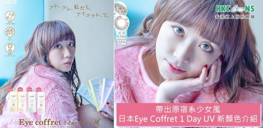 帶出原宿系少女風 日本Eye Coffret 1 Day UV 新顏色介紹