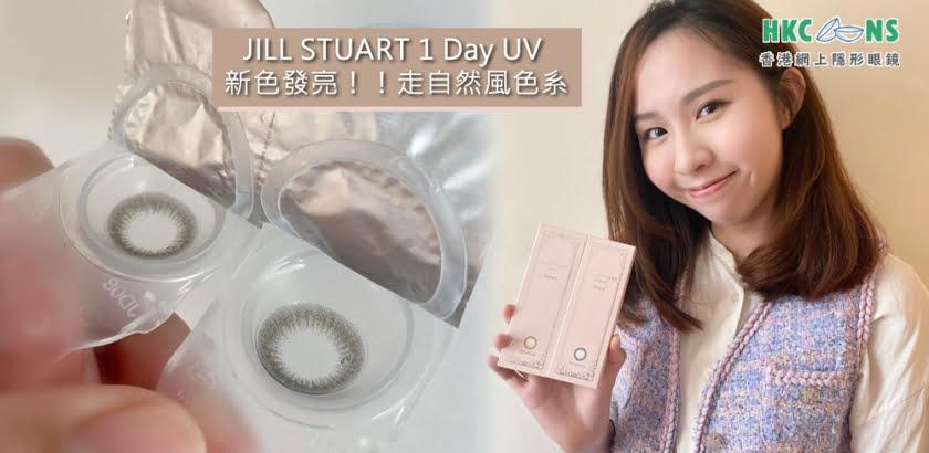 JILL STUART 1 Day UV新色發亮!!走自然風色系🤎🖤