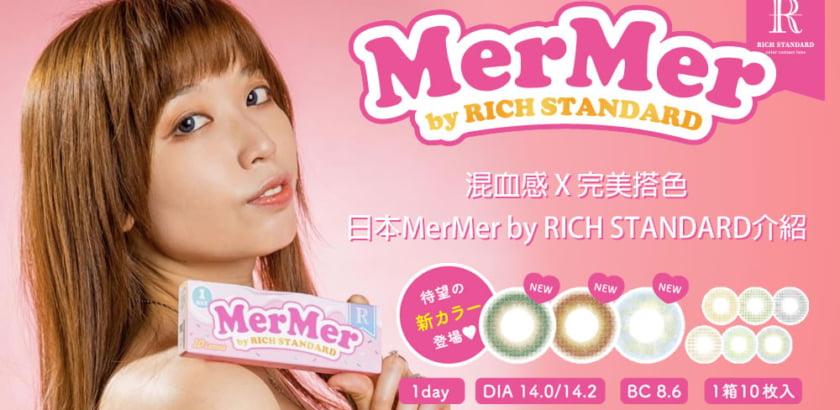 韓式攝影加「 日本MerMer by RICH STANDARD 」系列拍出日系雜誌風格