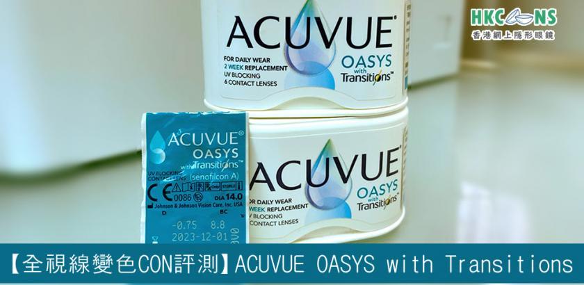 【 全視線 變色 CON 評測 】強生 ACUVUE OASYS with Transitions 2 week 兩星期拋棄型隱形眼鏡