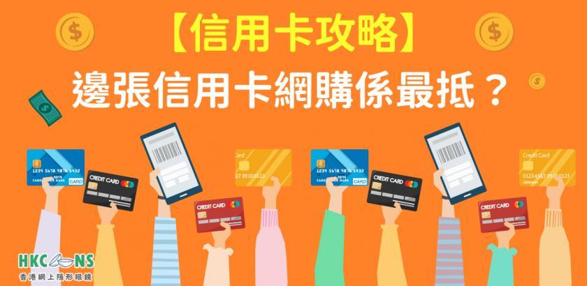 【香港 信用卡優惠攻略】邊張卡網購可以賺盡獎賞回贈?