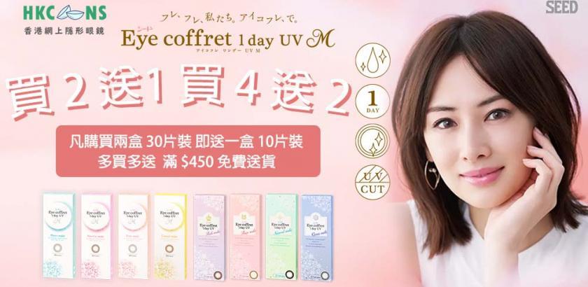 【多買多送】Eye Coffret 1 day UV 專屬優惠
